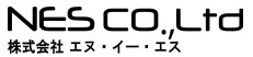 NES CO.,Ltd 株式会社エヌ・イー・エス